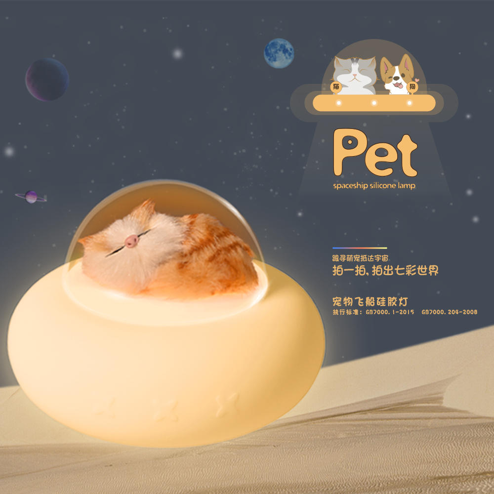 pet spaceship silicon carton night light