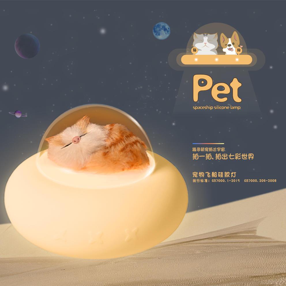 pet spaceship silicon carton night light