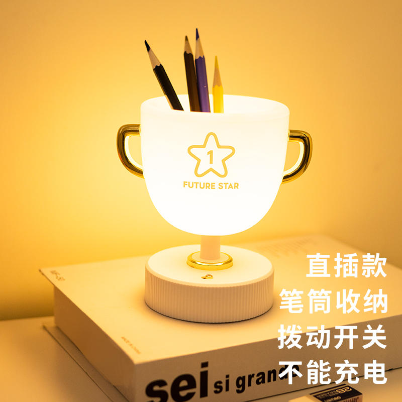 trophy cup shape desk lamp with USB cord or Li Battery multi color